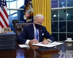 拜登上任後簽署多項行政命令
