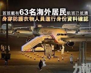 首班載有63名海外居民航班已抵澳