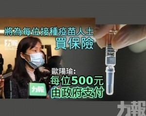 歐陽瑜:每位500元 由政府支付