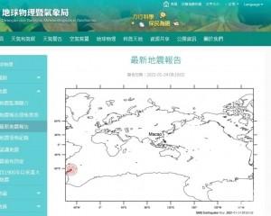 智利發海嘯警報