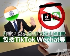 印度:永久禁用59款中國APP
