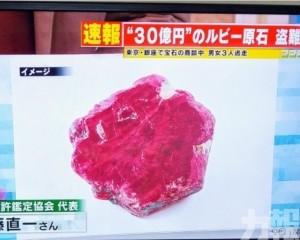 東京重4公斤紅寶石原石被盜