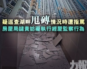 房屋局譴責妨礙執行經屋監察行為