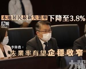 李偉農:失業率有望企穩收窄