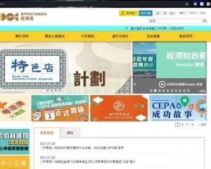 經濟局網站及電郵地址域名更改