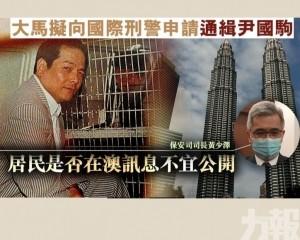黃少澤:居民是否在澳訊息不宜公開