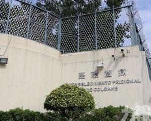 涉濫用職權獄警被防範性停職