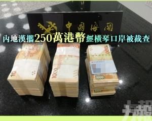 內地漢攜250萬港幣經橫琴口岸被截查