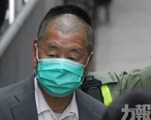 黎智英保釋申請被撤銷 須還押候審
