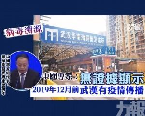 無證據顯示 2019年12月前武漢有疫情傳播