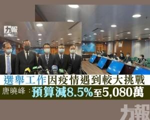 唐曉峰:預算減8.5%至5,080萬