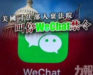 美國司法部入稟法院叫停WeChat禁令