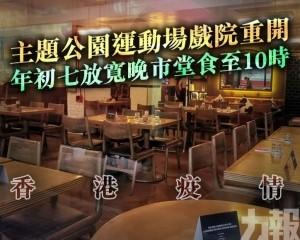 年初七放寬晚市堂食至10時