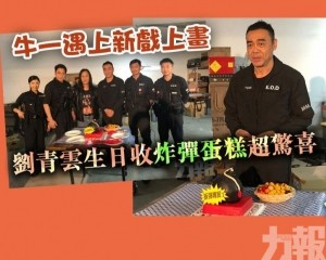 劉青雲生日收炸彈蛋糕超驚喜