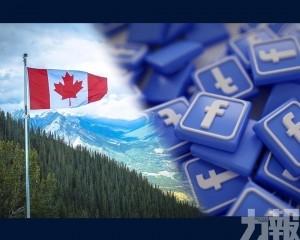 加拿大要求Facebook為新聞付費