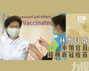 林鄭月娥率領官員接種新冠疫苗