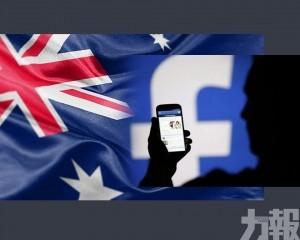 Facebook將恢復澳洲用戶分享新聞