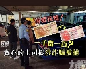 貪心的士司機涉詐騙被捕