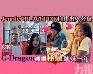 G-Dragon被爆秘戀師妹一年
