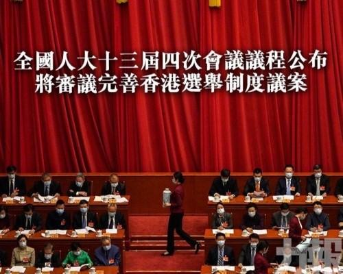 將審議完善香港選舉制度議案