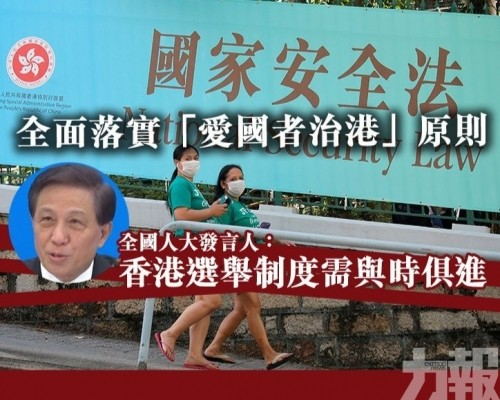 全國人大發言人:香港選舉制度需與時俱進