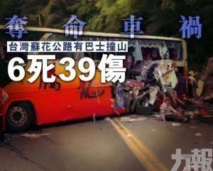 【奪命車禍】台灣蘇花公路有巴士撞山 6死39傷