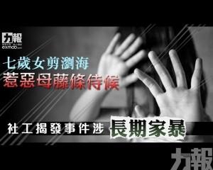 社工揭發事件涉長期家暴