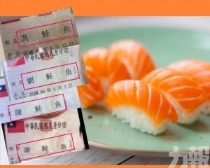 逾百人花招百出 改名「鮭魚」