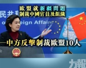 中方反擊制裁歐盟10人