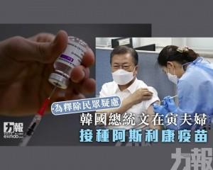 韓國總統文在寅夫婦接種阿斯利康疫苗