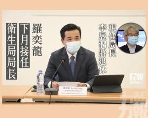 歐陽瑜:羅奕龍下月接任衛生局局長