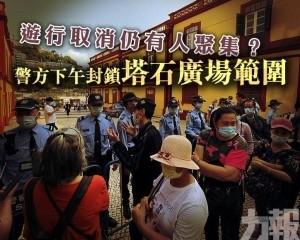 警方下午封鎖塔石廣場範圍
