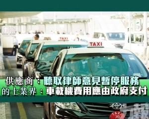 的士業界:車載機費用應由政府支付