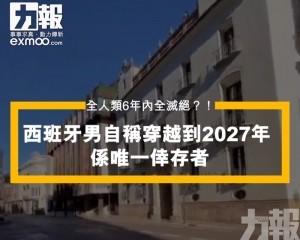 西班牙男自稱穿越到2027年 係唯一倖存者