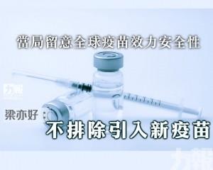 梁亦好:不排除引入新疫苗