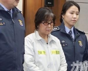 朴槿惠閨蜜崔順實稱在看守所被性騷擾