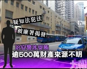 治安警涉受賄 逾500萬財產來源不明