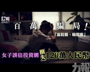 女子誤信投資網損失120萬人民幣