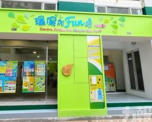 「環保加Fun站」將新增廚餘回收