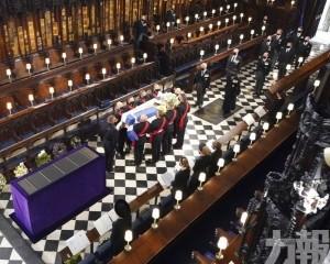 菲臘親王葬禮結束 長眠王家墓室