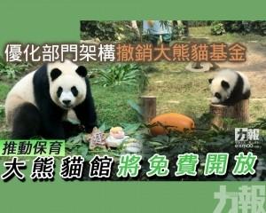 推動保育 大熊貓館將免費開放
