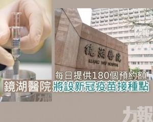 鏡湖醫院將設新冠疫苗接種點