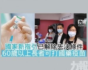 60歲以上長者可打國藥疫苗