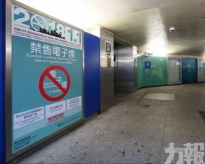 建議禁電子煙入口和調升捲煙煙草稅