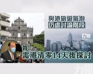 賀:需港清零14天後探討