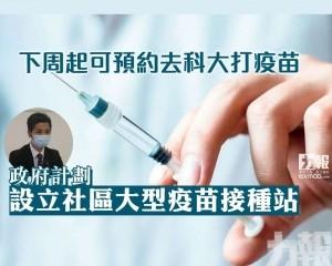 政府計劃設立社區大型疫苗接種站