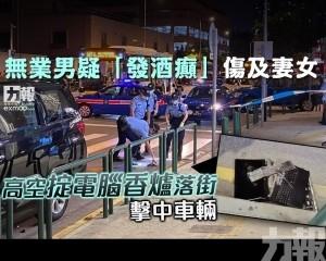 高空掟電腦香爐落街 擊中車輛