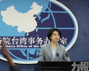 國台辦:民進黨嚴重破壞台海和平穩定