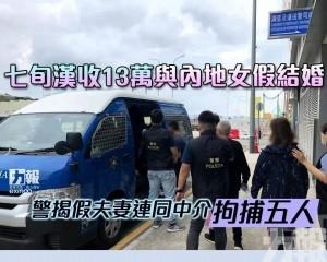 警揭假夫妻連同中介拘捕五人
