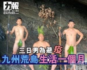 九州荒島生活一個月